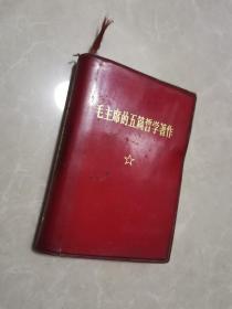 (红塑皮)毛主席的五篇哲学著作(1970年1版1印)