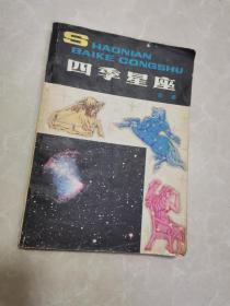 少年百科丛书《四季星座》