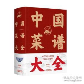 中国菜谱大全