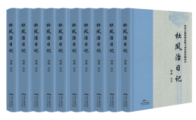 杜凤治日记