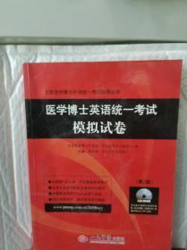 医学博士英语统一考试模拟试卷(第2版)