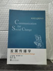 新闻学与传播学丛书:发展传播学