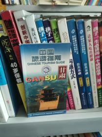 中国旅游指南.第三辑.甘肃