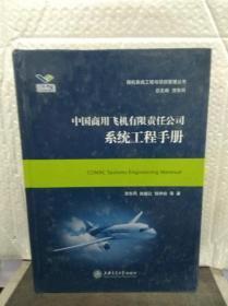 中国商用飞机有限责任公司系统工程手册/民机系统工程与项目管理丛书