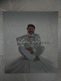 我的世界是圆的:科拉尼和他的工业设计