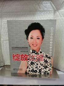 绽放优雅:杨静怡讲述中国式的优雅