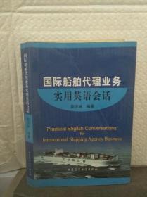 国际船舶代理业务实用英语会话
