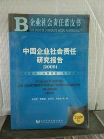 中国企业社会责任研究报告2009