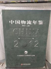 中国物流年鉴(2012)(套装上下册)