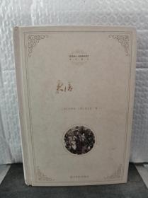 理想藏书:东周列国志