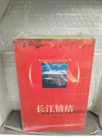 长江情结:沈延太长江全程拍摄记