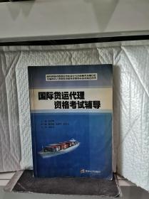 全国商务人员职业资格考评委员会培训指定用书:国际货运代理资格考试辅导