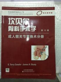 坎贝尔骨科手术学:成人髋关节置换术分册(影印版)(第12版)(国外引进)
