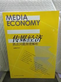 传媒经济热点问题原理解析