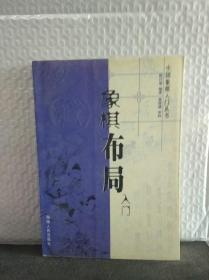 象棋布局入门——中国象棋入门丛书