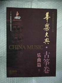 华乐大典·古筝卷 乐曲篇(上)