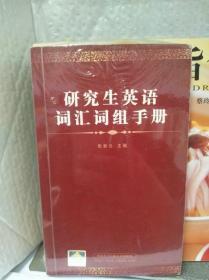 研究生英语词汇词组手册