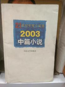 21世纪年度小说选--2003中篇小说