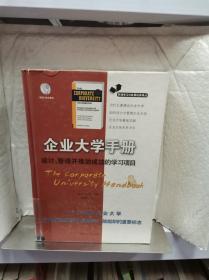 职场学习与发展经典译丛·企业大学手册:设计、管理并推动成功的学习项目