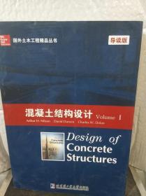 国外土木工程精品丛书:混凝土结构设计(Volume 1 导读版)