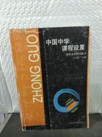 中国中学课程设置