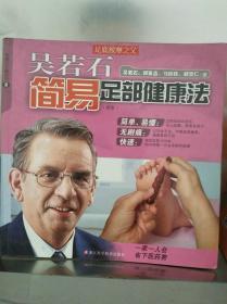 吴若石足健系列(2):吴若石简易足部健康法(新版)