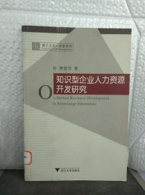 知识型企业人力资源开发研究