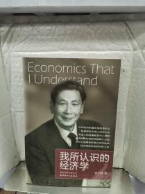 我所认识的经济学