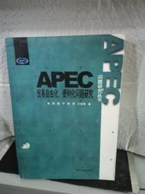 APEC贸易自由化、便利化问题研究——APEC问题研究丛书
