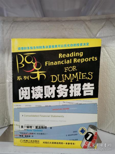 阅读财务报告