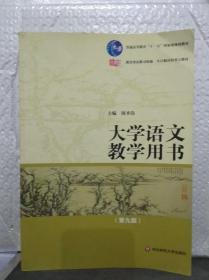 大学语文(第九版)教学用书