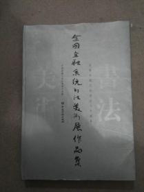 全国金融系统书法美术展作品集:庆祝中国工会成立八十周年