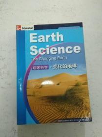 美国中学核心理科教材:地球科学·变化的地球