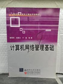 计算机网络管理基础