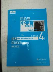 巴托克小宇宙钢琴教程(第4册)(原版引进·最新权威版)