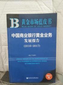黄金市场蓝皮书:中国商业银行黄金业务发展报告(2016-2017)