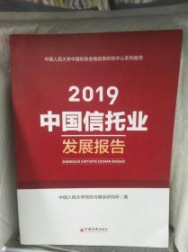 (2019)中国信托业发展报告