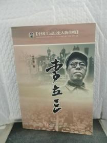 中国工运历史人物传略:李立三