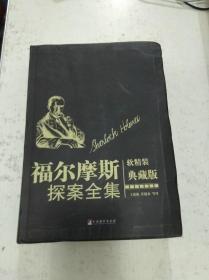 福尔摩斯探案全集(软精装典藏版)
