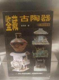 鉴藏古陶器:保值收藏
