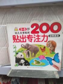 幼儿全景贴纸200·贴出专注力:动物朋友
