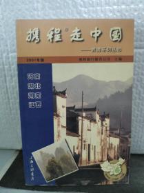 携程走中国:旅游系列丛书.河南·湖北·湖南·江西