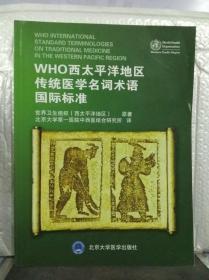 WHO西太平洋地区传统医学名词术语国际标准