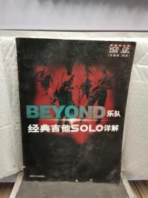 BEYOND乐队经典吉他SOLO详解
