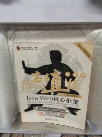 Java高手真经(应用框架卷)