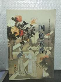 中国古代通俗短篇小说集成(注释本):国色天香