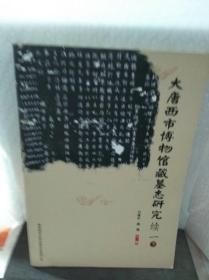 大唐西市博物馆藏墓志研究续一