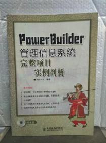 PowerBuilder管理信息系统完整项目实例剖析
