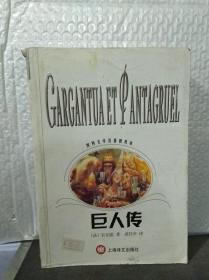 巨人传:世界文学名著普及本