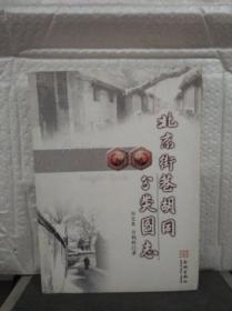 北京街巷胡同分类图志